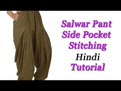 Salwar side pocket attaching Tips hindi DIY tutorial easy method for beginners