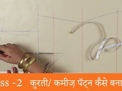 Class 2 :  कुर्ती. कमीज के लिए पैटर्न कैसे बनायें Video [How to make basic pattern for kurti]