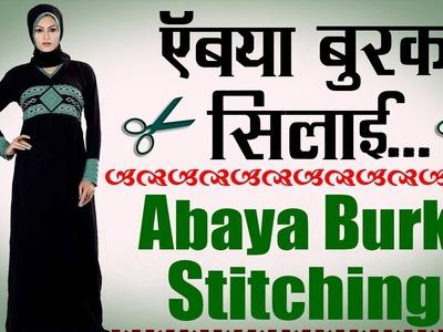 Abaya Burka Stitching in Hindi Part - 2