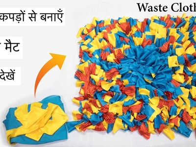 How to Make a Mat with Waste Cloth. Reuse waste cloth. Waste cloth rug - By Arti Singh