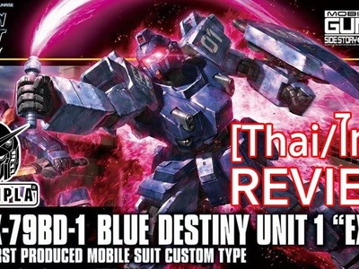 "[REVIEW] HGUC 1.144 Gundam Blue Destiny Unit 1 ""EXAM"" By Tid-Gunpla [Thai.ไทย]"