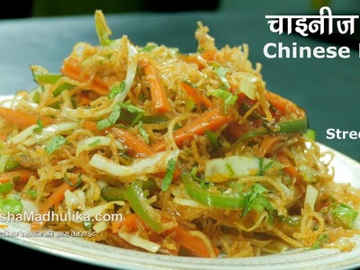 Chinese Bhel   चाइनीज भेल । Indian Street Food Crispy Noodle Veg Recipe