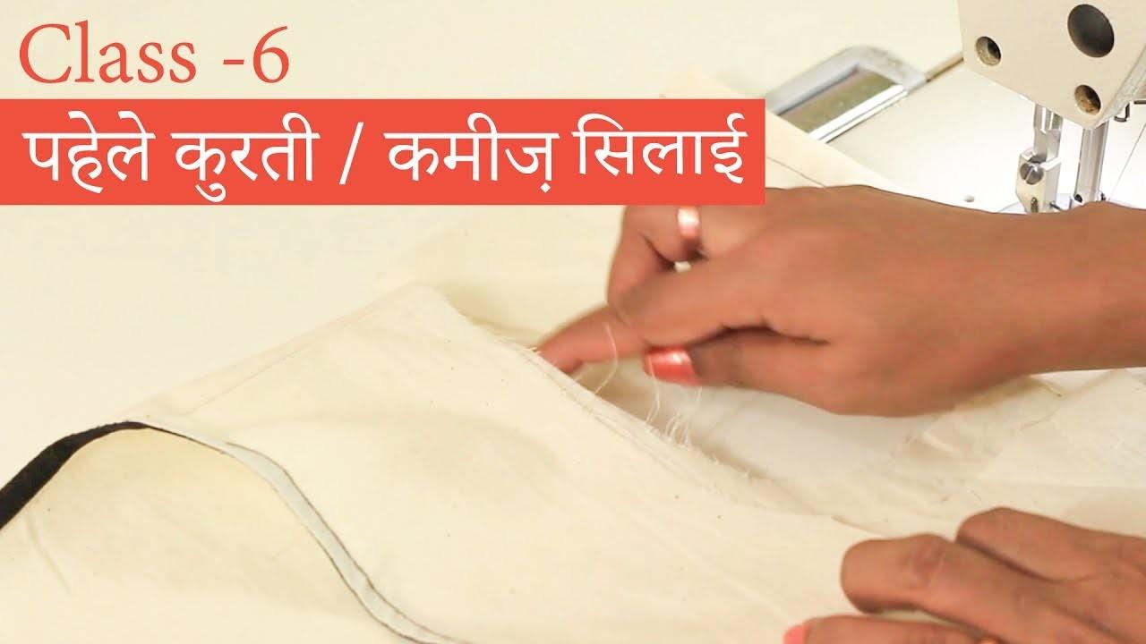 Class 6 : पहली कुर्ति. कमीज सिलाई video [sewing the sleeves of your first Kurthi.Kameez]