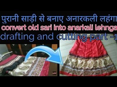 बनाए साड़ी से अनारकली लहंगाAnarkali Skirt.Lehenga. Gharara From Old Saree- cutting Part 1