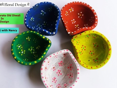 DIY- दिवाली दिया सजाये नए डिजाइन में ||  Latest Diwali Diya Design In Floral Print | Diwali Special