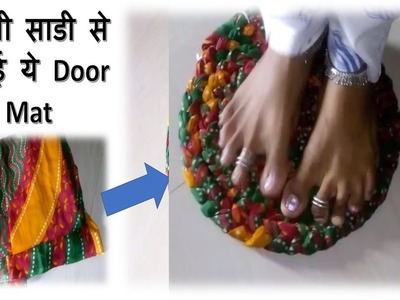 Make rugs from waste.old Saree | Handmade door mat | पुरानी साड़ी से पायदान बनाईये.