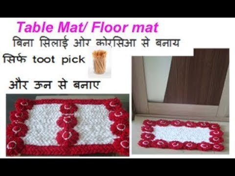 बिना सिलाई ओर कोरसिआ से बनाय Table mat. floor mat.thaal posh.recycle old wool