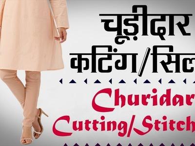 Churidar Cutting and Stitching in Hindi | Salwars