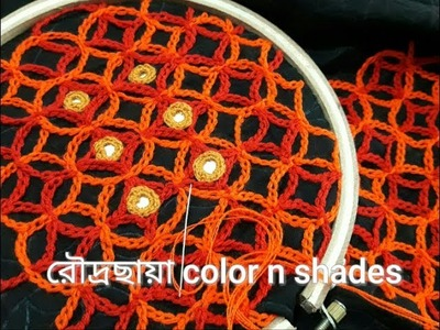How to do the chain stich