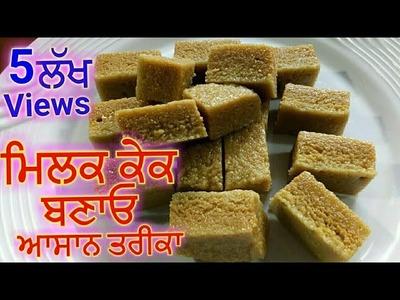Milk Cake Recipe in punjabi How To Make Milk Cake jaanmahal milk cake recipe