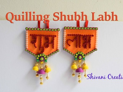 Quilling Shubh-Labh Motifs. Handmade Shubh- Labh