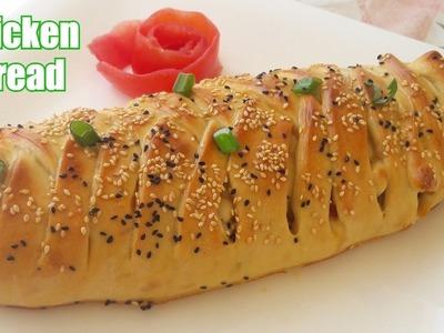 Chicken bread recipe | homemade bakery-style delicious stuffed bread | baking recipes-