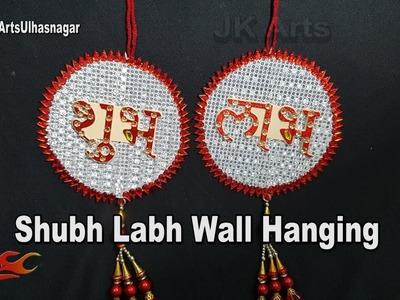 DIY How to make Diwali Shubh Labh Door Hanging using waste CD | JK Arts 1286