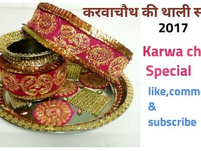 Karwa chauth special 2017 How to Decorate karva chauth thali, chanli or karva at home
