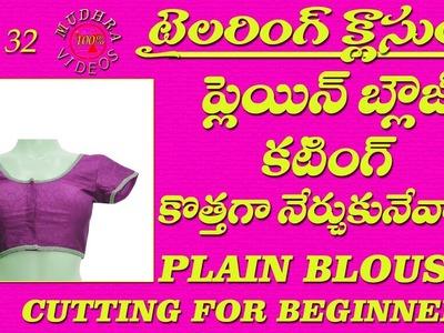 Plain blouse cutting clear explaination for beginners #DIY# PART 32