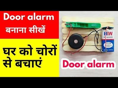 How To Make a Door Alarm School Project. Using Buzzer    Rohan creativity
