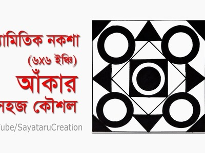 How to draw Geometric Design Easy and simple (6''x6'') | Jamitik Noksha