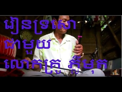How to learnt Tro Khmer by Master Phly Mut០១