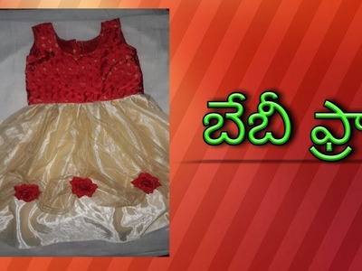 How to stitch baby frock full expained in Telugu