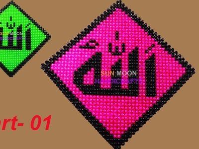 পুতির আল্লাহু ওয়াল ম্যাট.how to make beaded wall mat (Part-01).DIY Allahu wallmat
