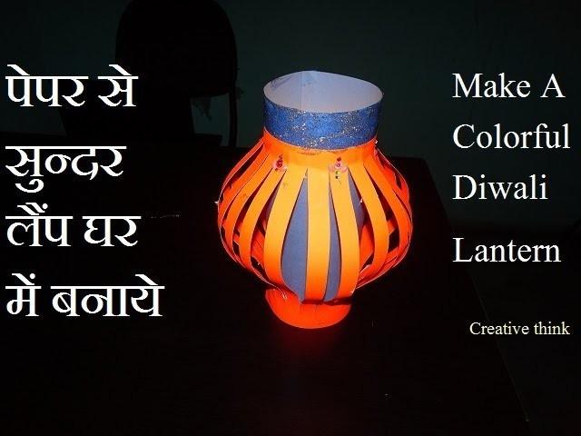 How To Make A Colorful Diwali Lantern | पेपर से सुन्दर लैंप घर में बनाये