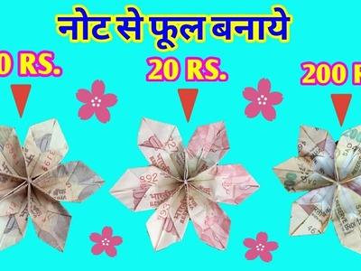 How to make money flower origami. Easy origami tutorial. नोट से फूल बनाना सीखे।