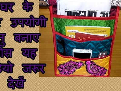 How to make wall holder at home -|hindi|