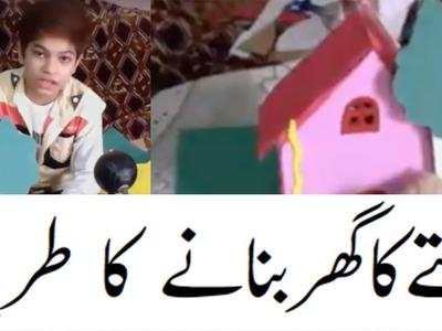 Paper ka ghar banaye, How to make paper house in Urdu.Hindi  DIY