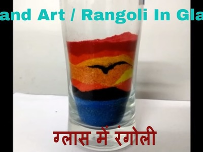 DIY Sand art in glass| home decor |Christmas Decorations| Trendy rangoli in glass |Sand art for kids