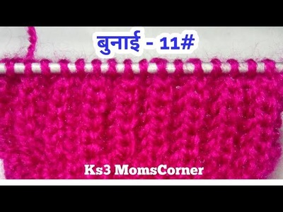 Stretchable Knitting | very easy beginner level Sweater Design in hindi | Knitting pattern- 11#