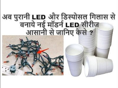 DIY Diwali Decoration ideas | Best out of Waste | How to use old LED series and Disposal Glass