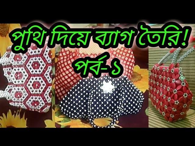 পুথি দিয়ে ব্যাগ তৈরি।পর্ব-১.Bags are made by beads.part -1