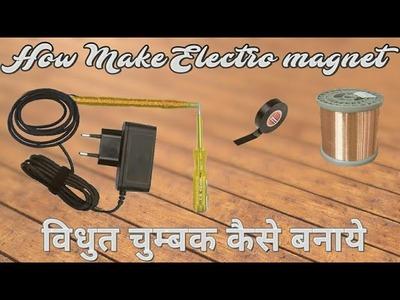 DIY How make a Electro magnet Vidhyut Chumbak Electromagnet kese banaye in hindi Electrician ShreE