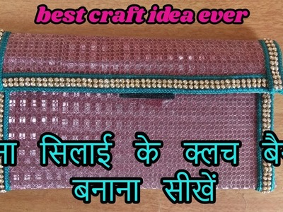 No sew craft idea|best craft idea|no sew clutch making diy-advancekala 9