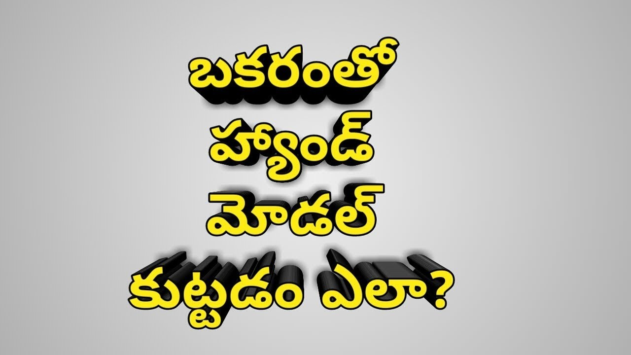 New Hand Model stitching in Telugu