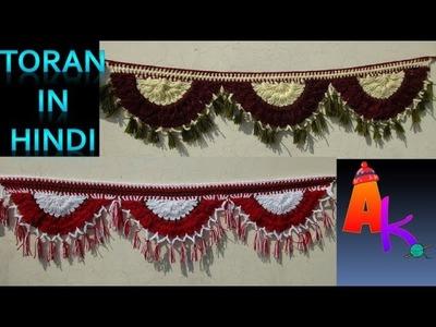 How to make crochet Toran[in Hindi].