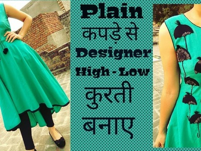 HOW TO CUT AND STITCH HIGH LOW PATTERN KURTA