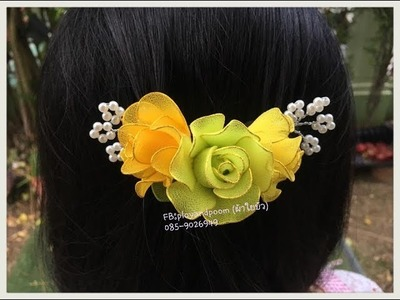 How to stockingflower (Hair brooches flower)by ployandpoom (ผ้าใยบัว)