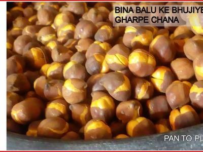 झटपट बनाइये भुना चना घरपर बिना रेत के | Bhuna Kala Chana Recipe | How to make Bhuna Chana at home