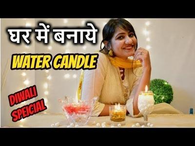 कैसे बनाये पानी में तैरने वाली कैंडल - Make water candle at home on Diwali -DIY No Wax Candle