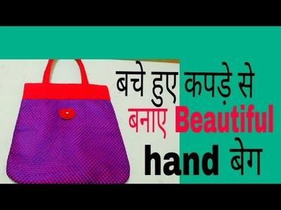 बचे हुए कपड़े से घर पर बनाए ब्यूटीफूल हैंड बैग.Beautiful hand bag made with leftover clothes