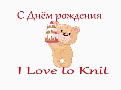 Год каналу (happy birthday)