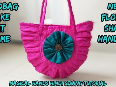 Handbag making tutorial-flower handbag cutting and stitching in Hindi