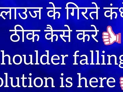 Blouse  Shoulder Falling Solution.
