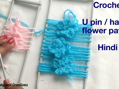 Crochet U pin. hair pin lace flower pattern stitch  - Hindi ,U pin shawl pattern tutorial