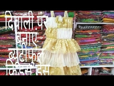 How to cut and stitch a designer baby frock