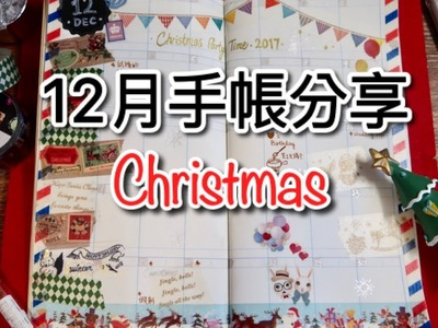 DIY手帳設計分享 ❤️12月份Christmas Party聖誕主題。台灣 KEEP A NOTEBOOK scheduleてちょう教學2017