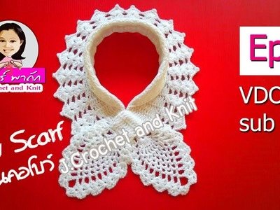 How to crochet bow scraf step by step#1 .Ep.1 : ผ้าพันคอโบว์#1 : bufanda#1