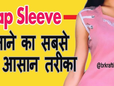 How to make. stitch sleeve in dress (cap Sleeve) cutting and stitching