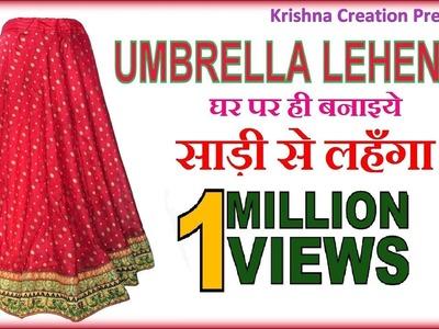 Umbrella Lehenga, साड़ी में से लहंगा केसे बनाये, How to make LEHENGA  from  Saree,